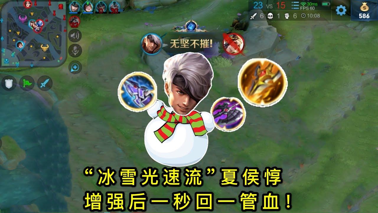 """""""冰雪光速流""""夏侯惇:金刀搭配冰痕无限黏人,一秒能回一管血!"""