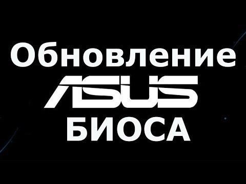 Обновление биоса ASUS