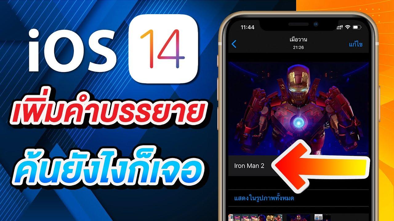 iOS 14 เพิ่มแคปชั่น คำบรรยายภาพ ค้นหารูป ค้นหาวิดีโอ เจอทุกครั้ง บน iPhone และ iPad
