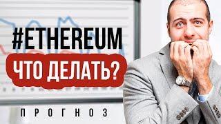 Прогноз ETHEREUM! ЧТО ДЕЛАТЬ? Технический анализ эфириума! Новости и прогноз эфира ETH
