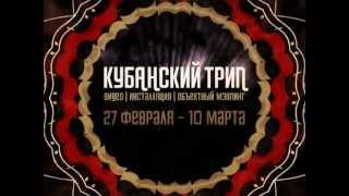 Краснодарский трип(, 2013-02-17T20:28:35.000Z)
