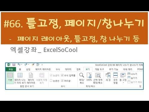 ExcelSoCool 엑셀강의 #66 엑셀 페이지/창 나누기 이해하기