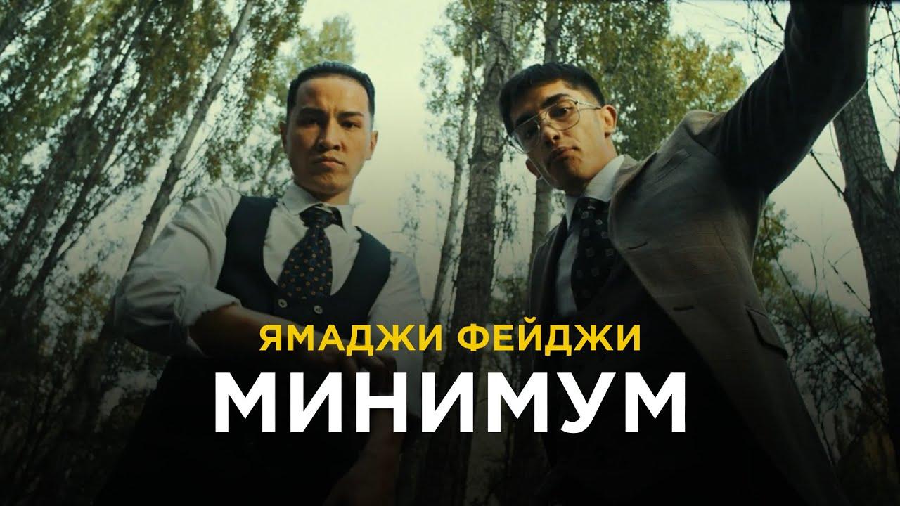 YAMADZHI x FEYDZHI - Minimum (Official Video)