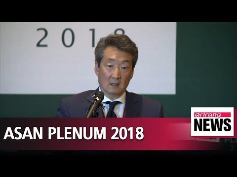 Asan Plenum 2018: Future of liberal int'l order, N. Korea issues under Trump