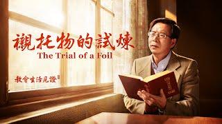 基督徒的經歷見證《襯托物的試煉》