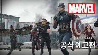 캡틴아메리카 : 시빌 워 공식 트레일러