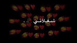 مهرجان بنت الجيران (شغلاني) حسن شاكوش تصميم شاشه سوداء بدون حقوق 🥰