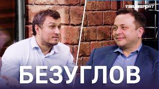 Эдуард Безуглов здоровье Дзюбы смерть Самохвалова сборная России Футбольные люди