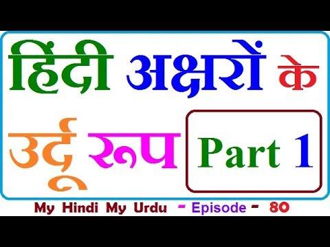 HINDI ALPHABET TO URDU ALPHABET | हिंदी अक्षरों के उर्दू रूप | PART 1