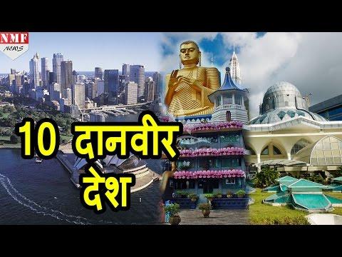 ये हैं World के TOP TEN दानवीर Country, India List से बाहर