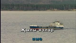 Салават Фатхетдинов «Гомер үтә димә» [караоке]