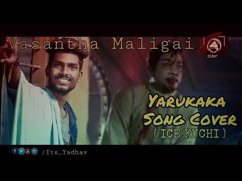 Yarukkaga Ithu Yarukkaga Video Song | Vasantha Maligai Tamil Movie | SivajiGanesan | Ice Kuchi Tamil