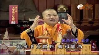 【王禪老祖玄妙真經090】| WXTV唯心電視台