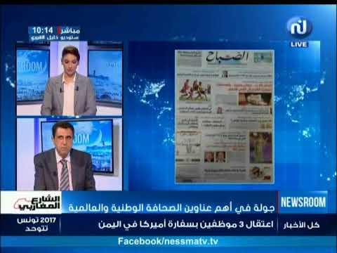 News Room du Mercredi 16 aout 2017