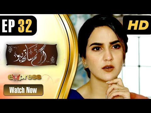 Drama | Agar Tum Saath Ho - Episode 32 | Express Entertainment Dramas | Humayun Ashraf, Ghana Aly