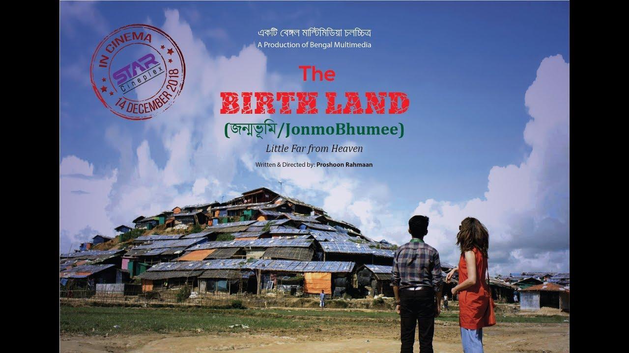 JonmoBhumee l জন্মভূমি | The Birth Land | Official Promo | Rawnak, Saira | Proshoon Rahman
