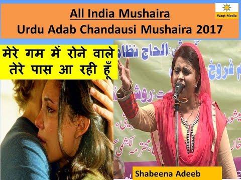 मेरे गम में रोने वाले तेरे पास आ रही हूँ Shabeena Adeeb Latest Urdu Adab Chandausi Mushaira 2017