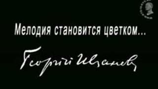 Мелодия становится цветком: Георгий Иванов (2010)