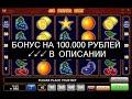[Ищи Бонус В Описании ✦ ]  Игровые Автоматы Казино Играть Скачать ❄ Скачать Вулкан Игровые Автоматы
