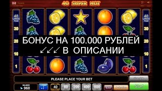 [Ищи Бонус В Описании ] Игровые Автоматы Казино Играть Скачать Скачать Вулкан Игровые Автоматы