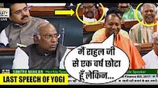 Yogi के मुख्यमंत्री बनने के बाद संसद में ऐतिहासिक भाषण | Yogi Trolls Rahul Akhilesh in Lok Sabha