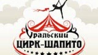 Уральский цирк-шапито.2016(1 отделение)