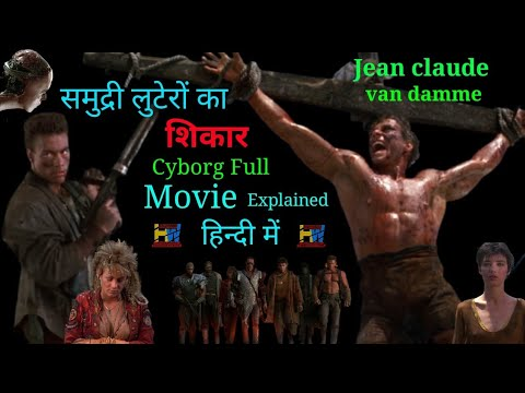 Download Cyborg full movie | Cyborg explained in Hindi | Cyborg Van Damme | Hollywood Movie Dubbed In Hindi
