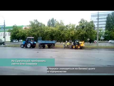 Телеканал АНТЕНА: На Сумгаїтській прибирають сміття біля бордюрів