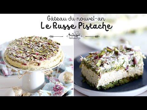 russe-aux-pistaches-|-روس-بالفستق