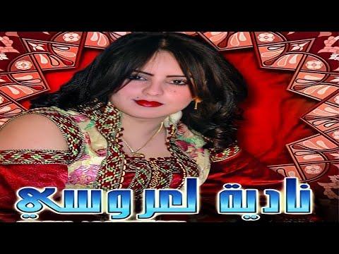 Nadia Laaroussi - ALBUM COMPLET | Reggada  , Rai, Chaabi,  3roubi - راي مغربي  - نادية العروسي