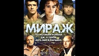Мираж: серия 2 ( 1983, СССР, Драма, Приключения )