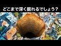 人間が掘ることのできる一番深い穴って?