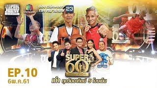 SUPER 60+ อัจฉริยะพันธ์ุเก๋า | EP.10 | 6 พ.ค. 61 Full HD