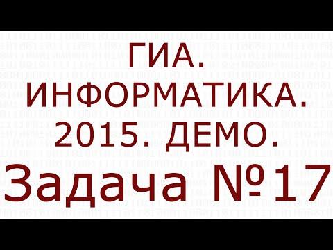 ИНФОРМАТИКА. ГИА. 2015. ДЕМО. Задача №17