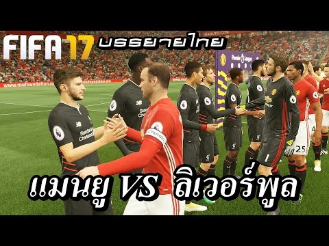 (แมนยู VS ลิเวอร์พูล) สุดมันส์ !! **FIFA 17 บรรยายไทย** รับชมก่อนจริง !! 15/1/2017