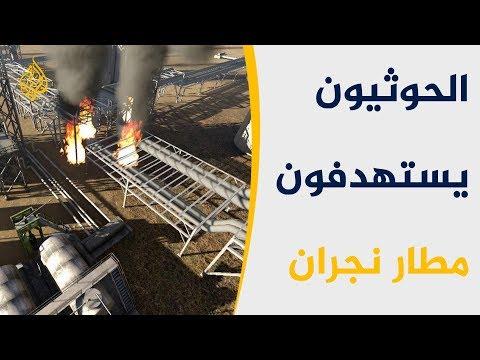 بطائرة مسيرة.. الحوثيون يستهدفون مطار نجران جنوب السعودية  - نشر قبل 21 دقيقة