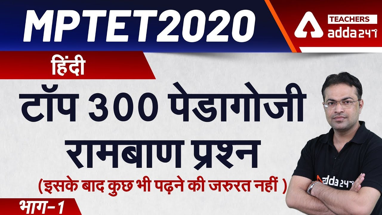 MPTET 2020 | Hindi Pedagogy | टॉप 300 पेडागोजी रामबाण प्रश्न | भाग-1