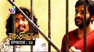 Kotipathiyo Episode 22 කෝටිපතියෝ  | සතියේ දිනවල රාත්රී  8.55 ට . . . Thumbnail