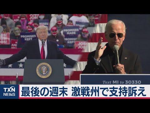 2020/11/01 米大統領選を3日に控えー両候補、最後の週末(2020年11月1日)