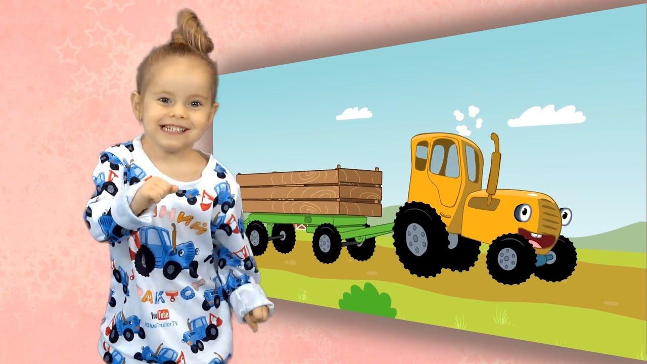 Сборник 10 самых популярных видео Синий трактор влог - YouTube