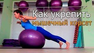 Как укрепить мышечный корсет и руки - упражнения с фитболом(Как избавиться от болей в спине и неправильной осанки, как сделать организм здоровым и крепким? Об этом..., 2016-01-28T08:07:02.000Z)