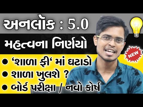Educational Important Decision | Unlock 5.0 Guideline | School Fees Reduced