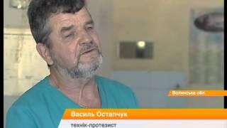 Европейские технологии: Качественные протезы бойцам АТО предлагает Волынский ортопедический цех(Все главные новости мира и Украины здесь: http://fakty.ictv.ua/ua Подписывайтесь на канал: http://www.youtube.com/channel/UCG26bSkEjJc7SqGsxo..., 2014-08-21T10:57:00.000Z)