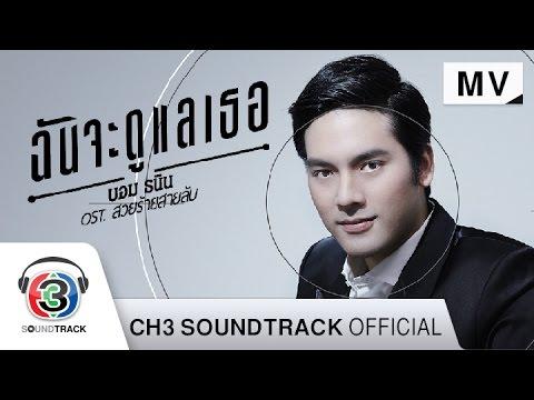 [Official MV] ฉันจะดูแลเธอ  (Ost. สวยร้ายสายลับ) – บอม ธนิน