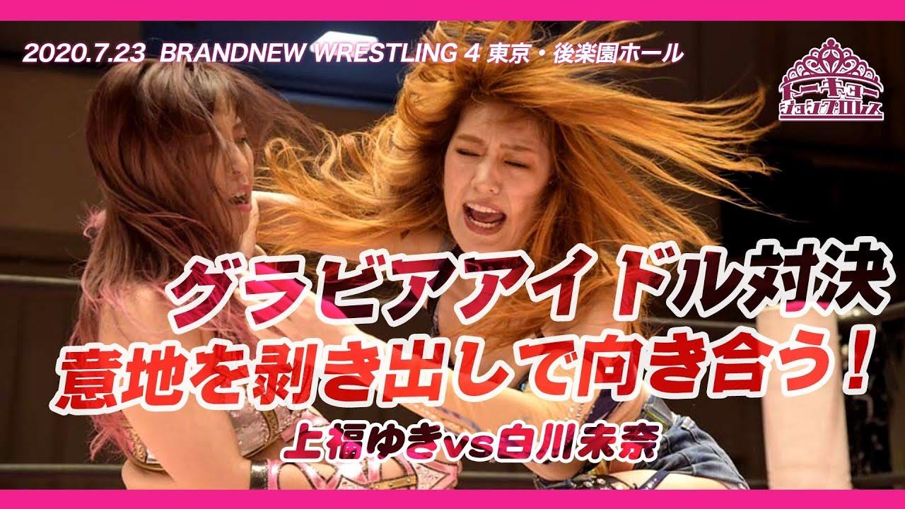 意地を剥き出しで向き合う!/上福vs白川 2020.7.23 後楽園大会