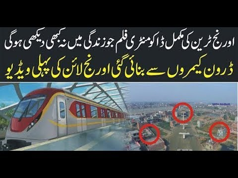 Lahore Orange line metro Train documentary