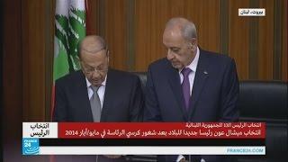 الرئيس اللبناني ميشال عون يلقي القسم الدستوري