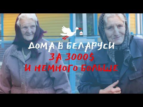 Выбираем дом в деревне до 3000$ или немного дороже | Цены и обзор домов на продажу в Беларуси