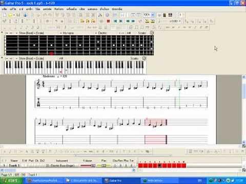 การใช้ Guitar Pro 5 แกะเพลงโดยป้อนโน๊ต