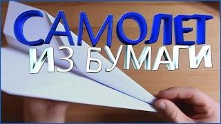 Как сделать самолёт из бумаги(В данном видео Вы узнаете, как сделать самолет из бумаги, который будет не только иметь красивый вид, но..., 2016-07-30T16:39:48.000Z)